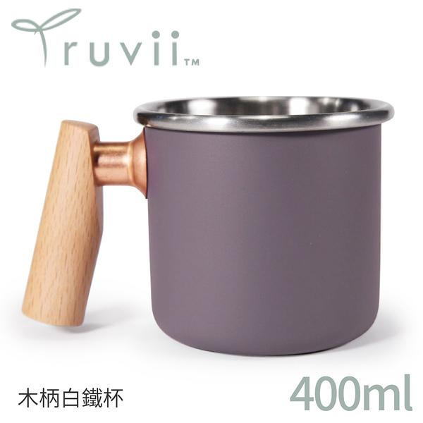 【Truvii 趣味 木柄白鐵杯400ml《素面/黛紫》】5505/馬克杯/露營杯/茶杯/咖啡/戶外餐具