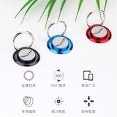 金屬手機指環支架個性創意手扣環蘋果華為手機通用指環扣  全館免運