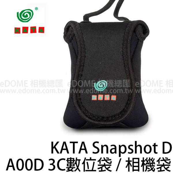 KATA Snap Shot D 迷你掀蓋袋 3C數位袋 ★出清特價★ (郵寄免運 文祥公司貨) SnapShotD A00D 相機袋 相機包