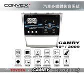 ||MyRack|| CONVOX CAMRY MK2 安卓機 汽車多媒體影音 TOYATA 2009年10吋 導航