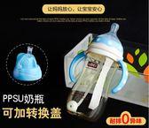 奶瓶 新生兒耐摔PPSU奶瓶寶寶寬口徑塑料帶手柄吸管防脹氣硅膠嬰兒用品 玩趣3C