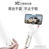 Hohem浩瀚卓越X2手機云臺直播智能防抖自拍桿抖音視頻vlog穩定器 極簡雜貨