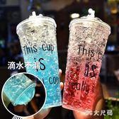 創意潮流碎冰杯韓版可愛清新吸管杯子女學生成人韓版雙層制冷水杯 QG3945『M&G大尺碼』