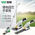YAT電動割草機剪草機電動小型家用充電式...