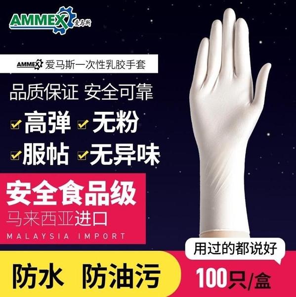 一次性手套橡膠乳膠食品級餐飲塑膠塑料