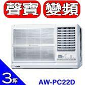 SAMPO聲寶【AW-PC22D】《變頻》窗型冷氣