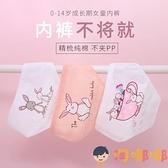 女童內褲純棉三角四角短褲小女孩兒童平角褲【淘嘟嘟】