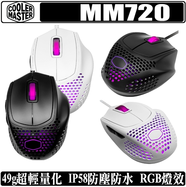[地瓜球@] Cooler Master MM720 光學 滑鼠 RGB 電競 輕量化 IP58 防水防塵