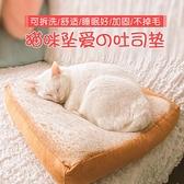 吐司麵包坐墊狗墊子狗墊寵物貓咪睡墊四季貓窩睡覺用狗狗床貓墊