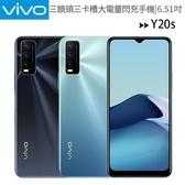 【雙11特賣】VIVO Y20s (6G/128G) 三鏡頭三卡槽6.51吋大電量閃充手機◆送V.FRIENDS(STN-750)運動耳機