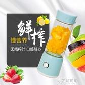 榨汁杯 USB充電榨汁機 戶外果汁機 usb 小宅妮時尚