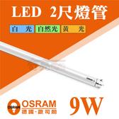 歐司朗 OSRAM T8 LED燈管 2尺燈管 9W T8燈管 全電壓 日光燈管 省電燈管【奇亮科技】含稅