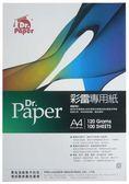 Dr.Paper A4 120gsm進口雷射專用紙 100入/包