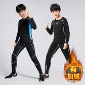 兒童運動緊身衣套裝男長袖跑步健身服籃球足球打底速干衣訓練服    東川崎町
