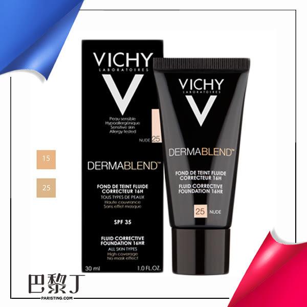 Vichy 薇姿 高遮瑕力粉底液 N25(自然膚色) 30ml【巴黎丁】