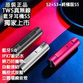 AIR-TWS真無線藍牙耳機S5超強上市,獨家販售 藍牙5.0技術提升 採觸控模式 自動連結 S2 S3可參考
