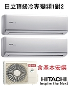 蘆洲*補助2000日立(頂級型)冷專變頻一對二冷氣RAM-50JK1+RAS-25NJK+RAS-28NJK(4+4坪)含基本安裝