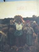 【書寶二手書T7/藝術_QIW】法國繪畫三百年:從普桑到塞尚_原價1000_劉俊蘭