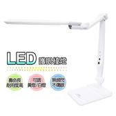 銳奇桌夾兩用LED護眼檯燈 BL-1207