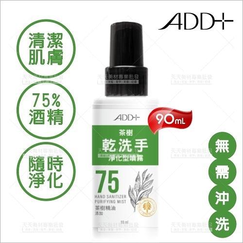 ADD+ 茶樹乾洗手淨化行噴霧(75%酒精)-90ML [89703]