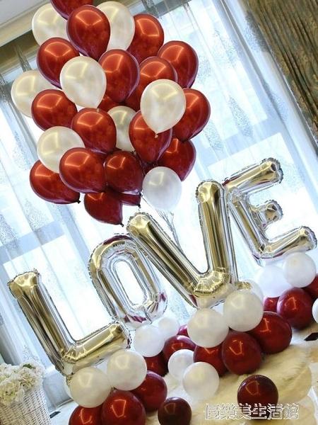 網紅婚房字母氣球結婚臥室生日求婚錶白裝飾婚禮派對布置婚慶用品  優樂美