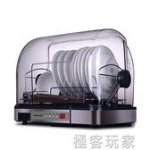 立式消毒櫃家用迷你小型不銹鋼消毒碗櫃廚房烘乾保潔櫃 igo 『極客玩家』