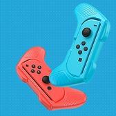 Baseus倍思 switch 遊戲手柄 防摔防塵硬殼 遊戲搖桿 遊戲手把 兩入組