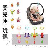 嬰兒用品 安全座椅 嬰兒床 吊環 玩偶 Baby 11款 寶貝童衣