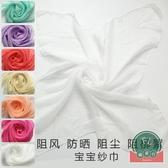 寶寶紗巾嬰兒外出防風透明蓋頭絲巾兒童薄款蒙頭防蚊巾【福喜行】