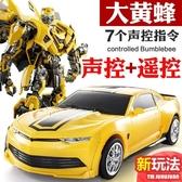 遙控車變形玩具金剛大黃蜂機器人兒童充電遙控汽車賽車男孩3-6歲4-5 歐亞時尚