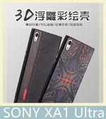 SONY Xperia XA1 Ultra 黑邊皮質浮雕 立體浮雕彩繪殼 手機殼 3D浮雕 保護殼 手機套 背蓋 卡通
