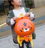 兒童包防走失包幼兒園書包寶寶卡通蛋殼包1-2-3歲5男女童雙肩背包YXS  潮流衣舍