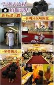 【大堂人本】告別式 喪禮 追思會 專業 攝影師。附DVD光碟。