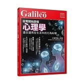 從零開始讀懂心理學(適合運用在生活中的行為科學)(人人伽利略13)