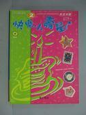【書寶二手書T3/少年童書_ZCD】快樂小壽星_鍾艾玲 / 張慧珊_無光碟