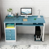 簡易電腦台式桌家用辦公寫字桌北歐帶鎖書桌現代簡約臥室抽屜桌子  母親節特惠 YTL
