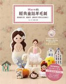 (二手書)Maru的經典童話羊毛氈:變身最可愛、最實用、最與眾不同的生活雜貨!