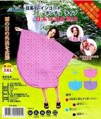 新日系海洋斗蓬雨衣