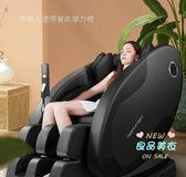 按摩椅 電動新款家用全身揉捏太空豪華艙小型按摩沙發全自動T