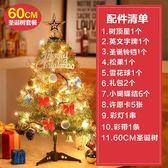 現貨聖誕樹60cm聖誕節裝飾商場店鋪裝飾品聖誕樹套餐60cm加密【快速出貨限時八折優惠】
