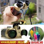 兒童望遠鏡 彈出式射燈綠膜夜視鏡頭望眼鏡可調焦