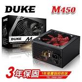【綠蔭-免運】Mavoly 松聖DUKE M450-12 450W電源供應器