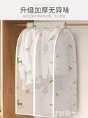 衣服防塵罩 衣服防塵罩衣柜家用衣罩套子衣架罩子掛式收納透明長款大衣掛衣袋 智慧