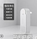 空氣淨化器負離子空氣凈化器家用小型除甲醛室內除神器衛生間異臭味寵物 晶彩