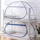 蚊帳學生上下鋪免安裝蚊帳90cm宿舍高低...