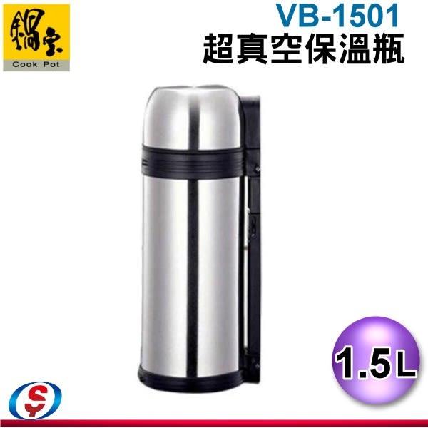 【信源電器】1.5公升【鍋寶日式超真空保溫瓶】VB-1501