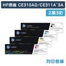 原廠碳粉匣 HP 黑色雙包裝+3彩 CE310AD/CE311A/CE312A/CE313A/126A /適用 HP CP1021/CP1022/CP1023