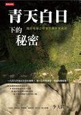 (二手書)青天白日下的秘密:國安情報上校李天鐸非常揭密
