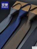 新領帶正裝商務6cm上班工作拉錬式韓版職業新郎懶人男士結婚 怦然心動