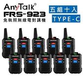 ANYTALK FRS-923 5組 免執照 99頻道 NCC認證 無線電對講機 贈耳麥 Type-C充電 輕巧 餐廳 公司